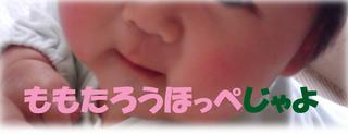 momoji.jpg
